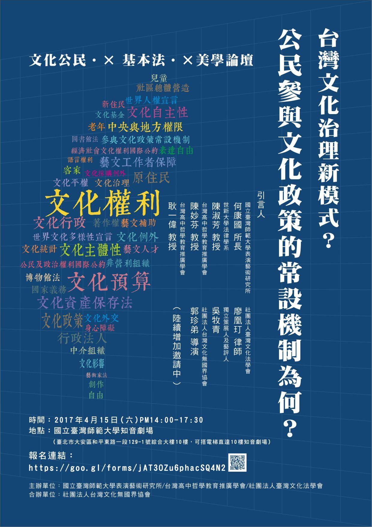 2017台灣文化治理新模式