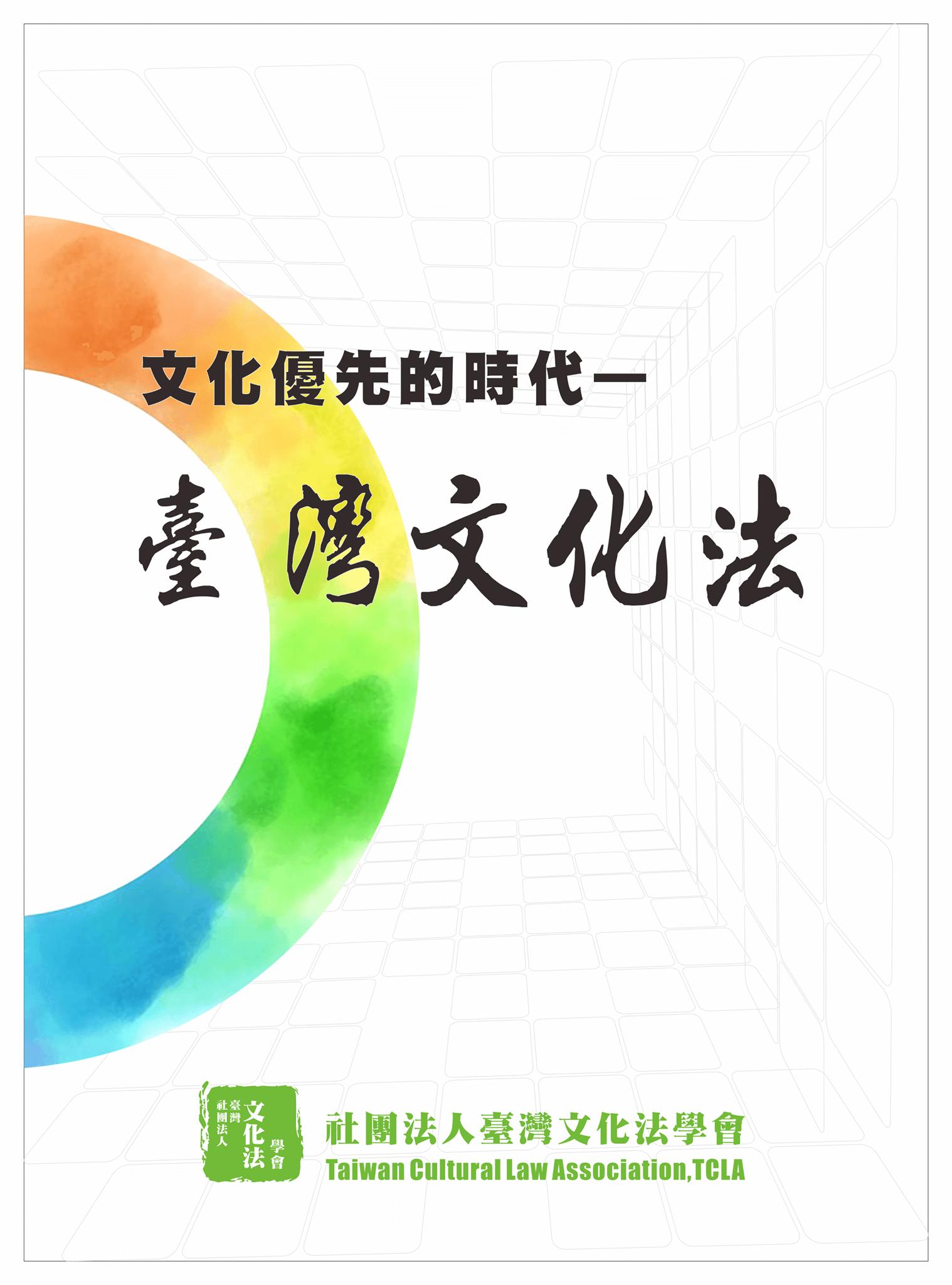 臺灣文化法